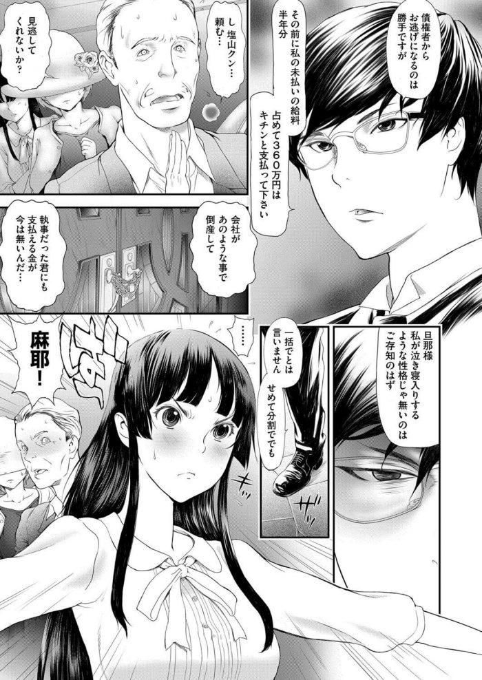 【エロ漫画】夕飯を食しながら使用人にアナルを拡張されるお嬢様www【無料 エロ同人】 (7)