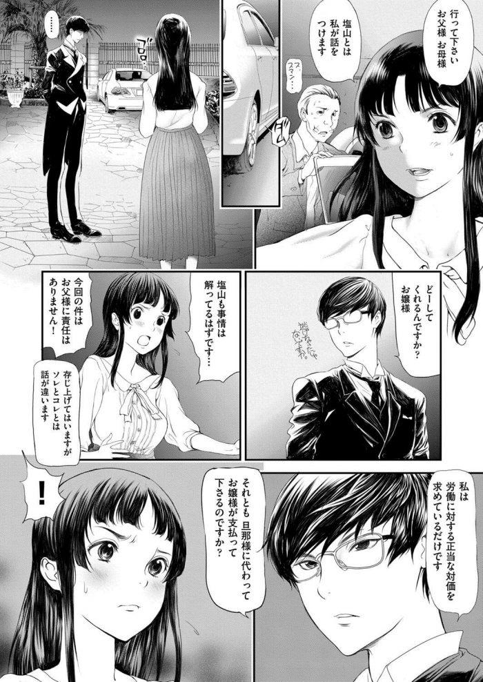 【エロ漫画】夕飯を食しながら使用人にアナルを拡張されるお嬢様www【無料 エロ同人】 (8)