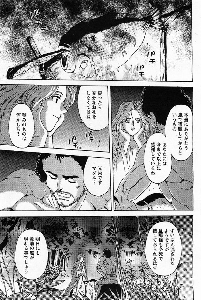 【エロ漫画】船が遭難し使用人の男と無人島に流されてしまった金髪爆乳人妻が野外でレイプされちゃう!【無料 エロ同人】 (318)