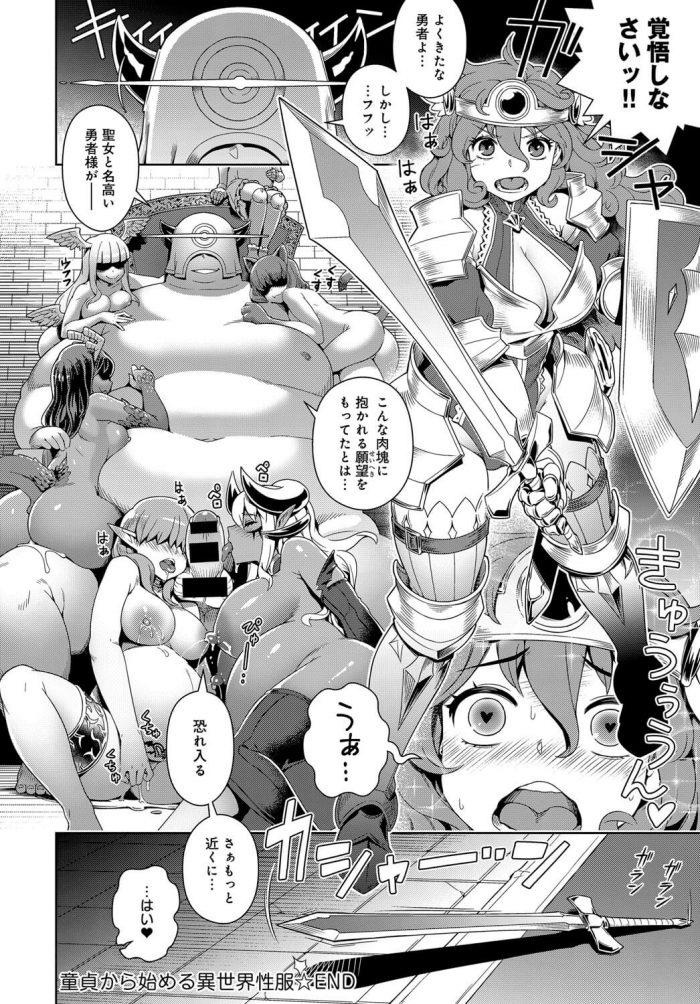 【エロ漫画】褐色で爆乳のモンスター娘とアナルファックに中出しセックスしちゃうエロファンタジー!【無料 エロ同人】 (24)