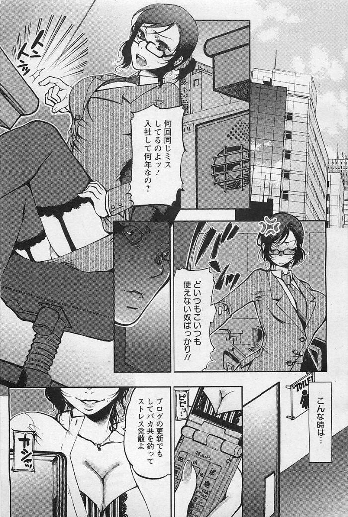 【エロ漫画】仕事のストレスをエロブログにエロ自撮りを投稿することで解消していた巨乳眼鏡っ子OLお姉さんww【無料 エロ同人】 (158)