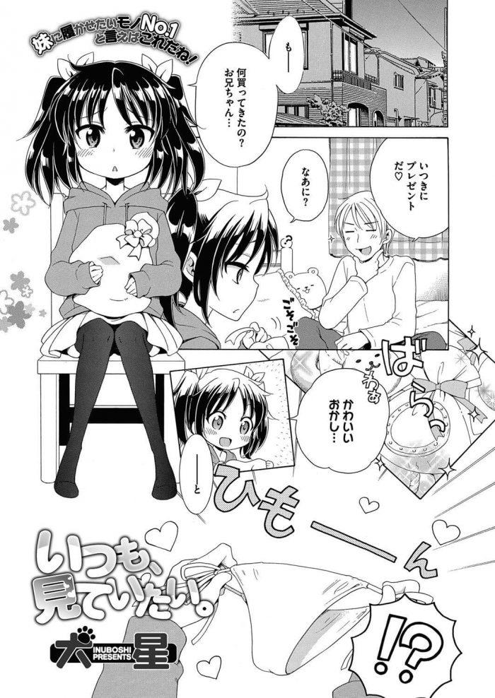 【エロ漫画】お兄ちゃんにマイクロビキニをプレゼントされた貧乳少女が近親相姦セックス!【無料 エロ同人】 (1)