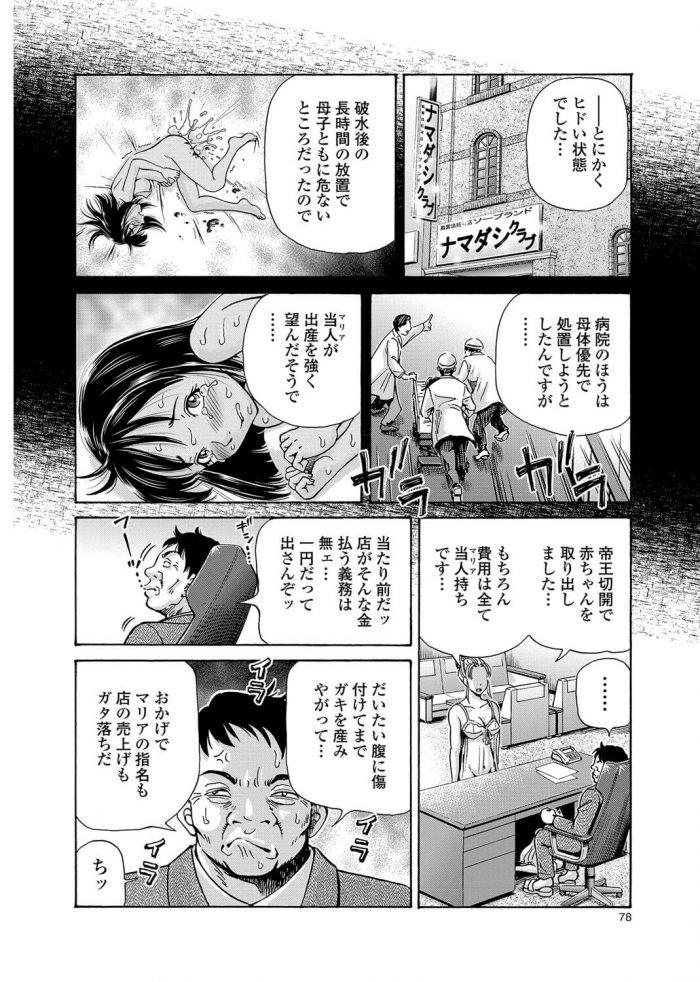 【エロ漫画】褐色の外国人少女が帝王切開で出産してまだ傷もふさがってないのに3Pセックスでお腹が開いちゃうエログロバイオレンス!【無料 エロ同人】 (4)