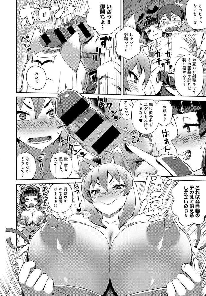 【エロ漫画】境内から現れた爆乳巨尻の二人のけものっ娘お姉さんにエッチに誘惑されて3Pセックス!【無料 エロ同人】 (6)