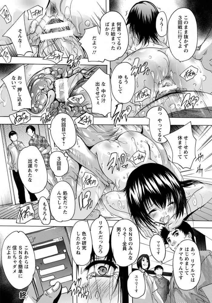 【エロ漫画】巨乳JKが実はネカマだったキモデブにスタンガンで脅されハメ撮りレイプの陵辱で処女喪失!【無料 エロ同人】 (148)