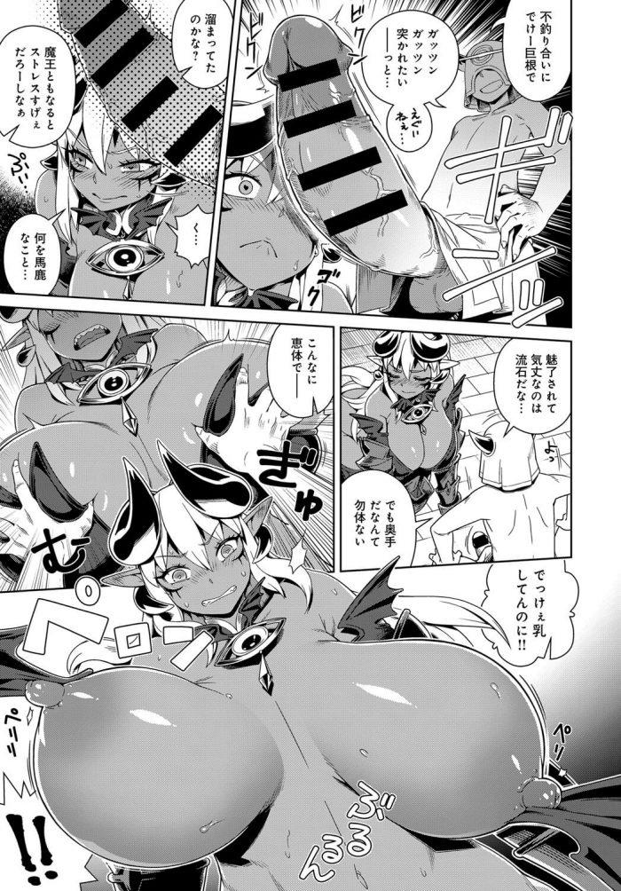 【エロ漫画】褐色で爆乳のモンスター娘とアナルファックに中出しセックスしちゃうエロファンタジー!【無料 エロ同人】 (13)