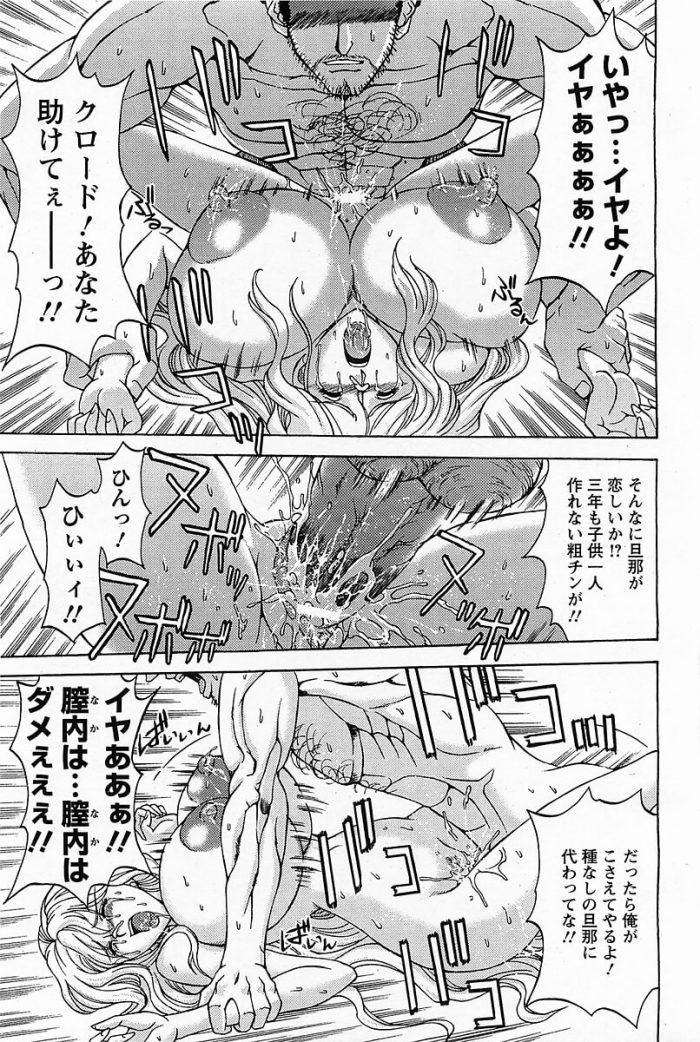 【エロ漫画】船が遭難し使用人の男と無人島に流されてしまった金髪爆乳人妻が野外でレイプされちゃう!【無料 エロ同人】 (328)