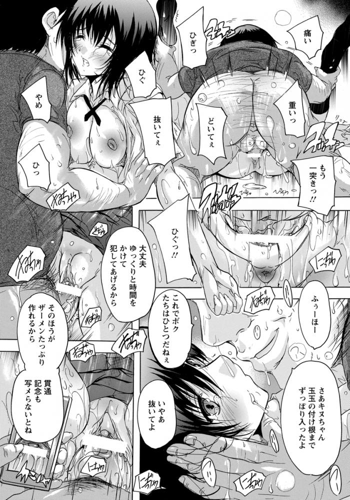 【エロ漫画】巨乳JKが実はネカマだったキモデブにスタンガンで脅されハメ撮りレイプの陵辱で処女喪失!【無料 エロ同人】 (139)