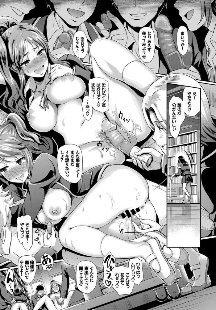 【エロ漫画】学校の図書室をラブホテル代わりにして乱交セックスしているJKたちww【無料 エロ同人】 (7)
