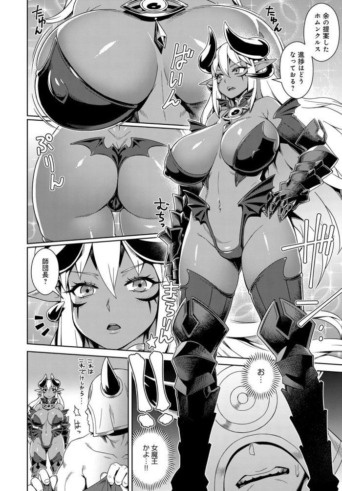 【エロ漫画】褐色で爆乳のモンスター娘とアナルファックに中出しセックスしちゃうエロファンタジー!【無料 エロ同人】 (10)