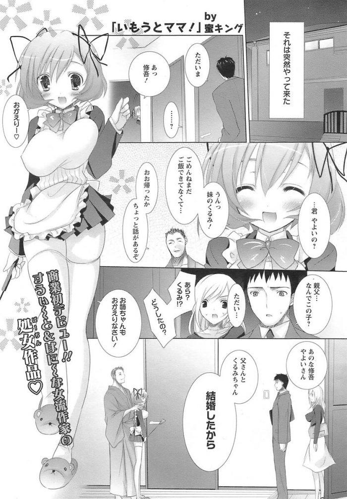 【エロ漫画】お姉ちゃんの夫のお父さんと結婚し人妻となった巨乳女子校生がお風呂掃除してたら…【無料 エロ同人】 (226)