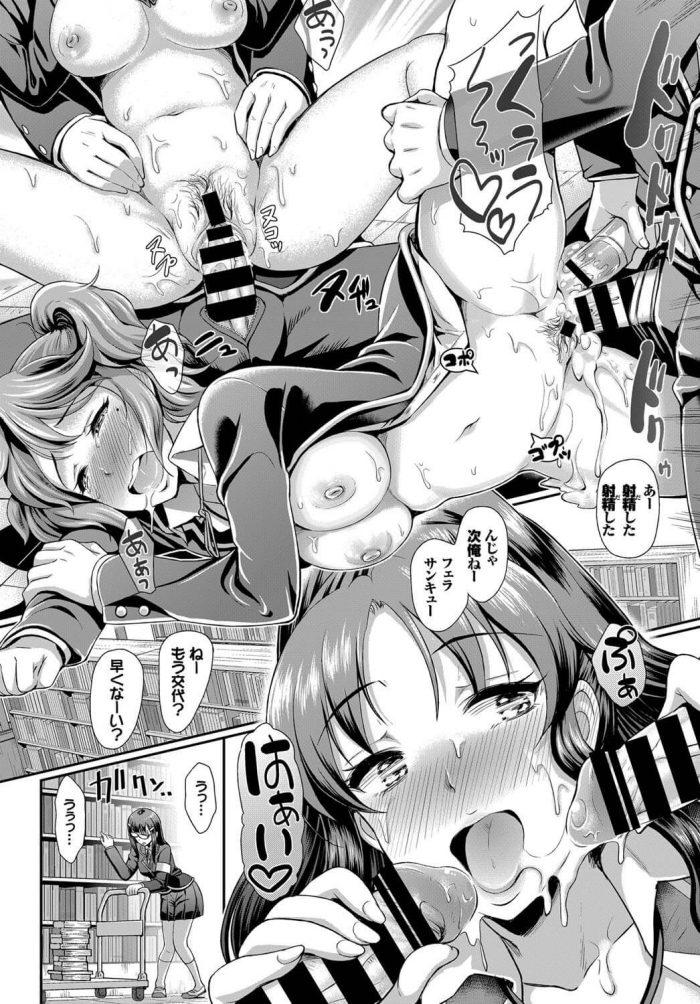 【エロ漫画】学校の図書室をラブホテル代わりにして乱交セックスしているJKたちww【無料 エロ同人】 (12)