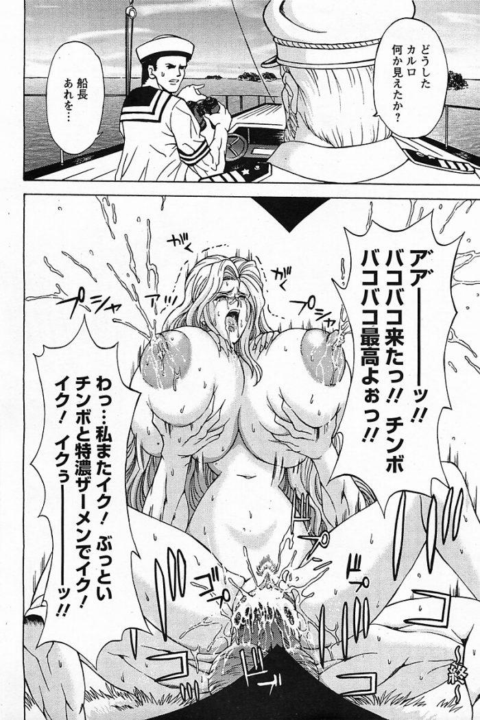 【エロ漫画】船が遭難し使用人の男と無人島に流されてしまった金髪爆乳人妻が野外でレイプされちゃう!【無料 エロ同人】 (335)