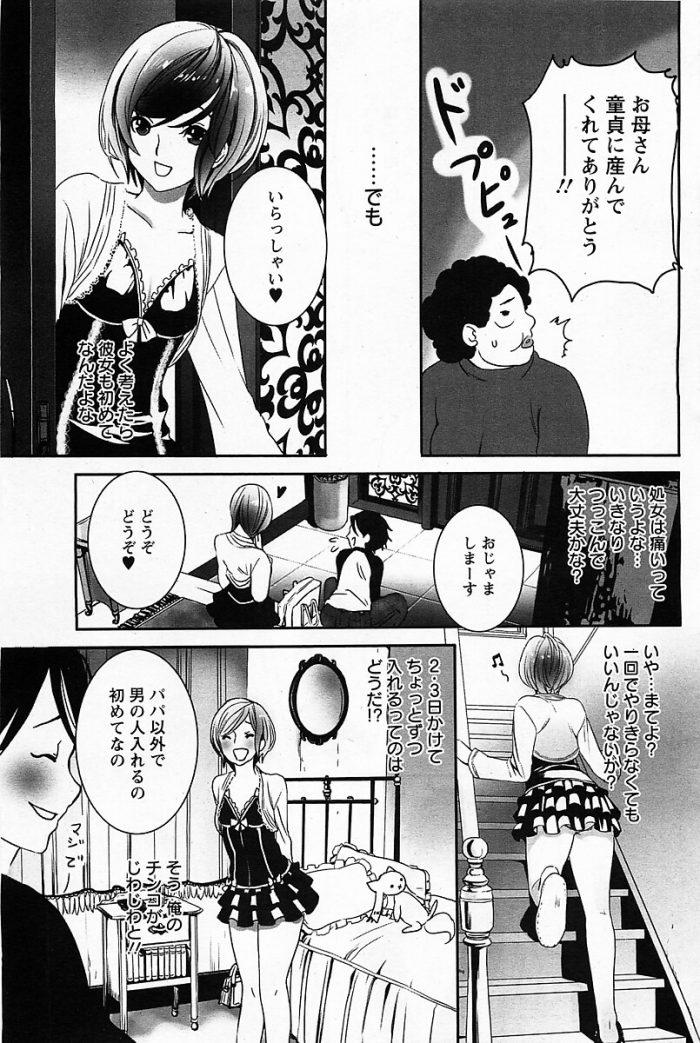 【エロ漫画】巨乳女子校生の彼女に両親が旅行で不在だからと家に誘われた童貞くんがエッチな妄想で頭いっぱいにしてたら…【無料 エロ同人】 (167)