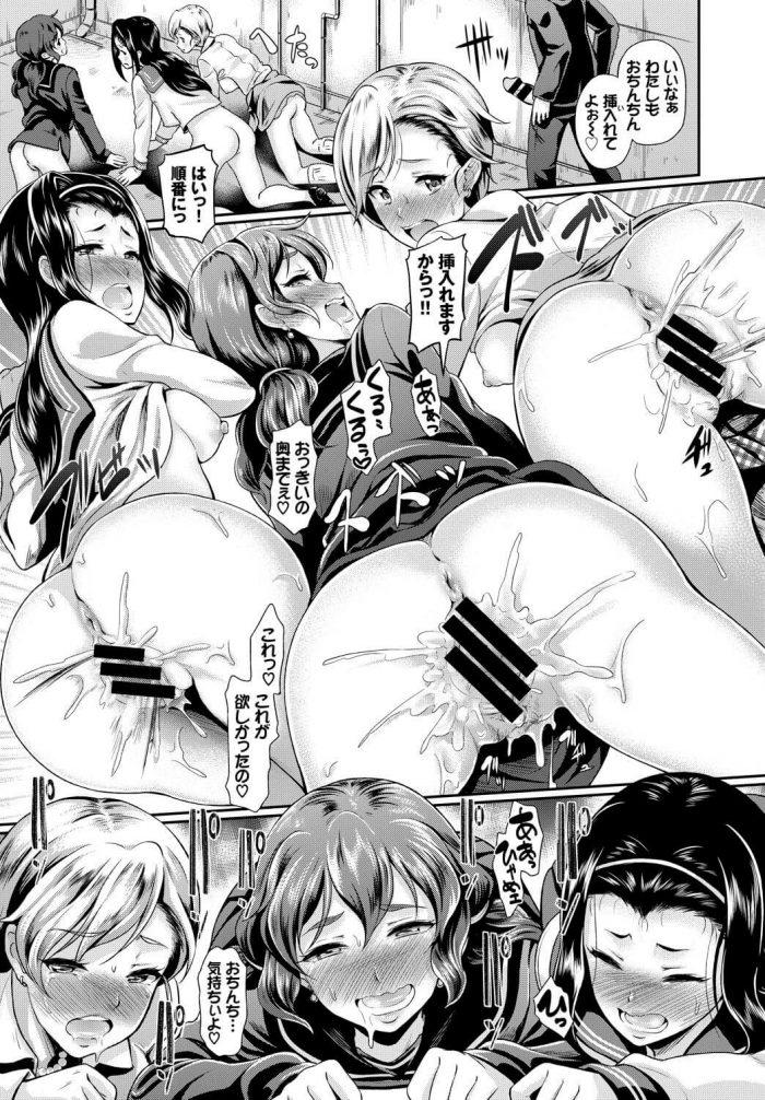 【エロ漫画】街で見かけた気弱そうなサラリーマンのお兄さんをカツアゲしようとした巨乳JK三人組が乱交セックス!【無料 エロ同人】 (17)