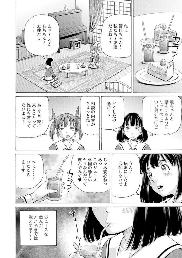 【エロ漫画】クラスメイトの友達に家に招かれいつの間にか薬で眠らされてしまった少女…【無料 エロ同人】 (6)