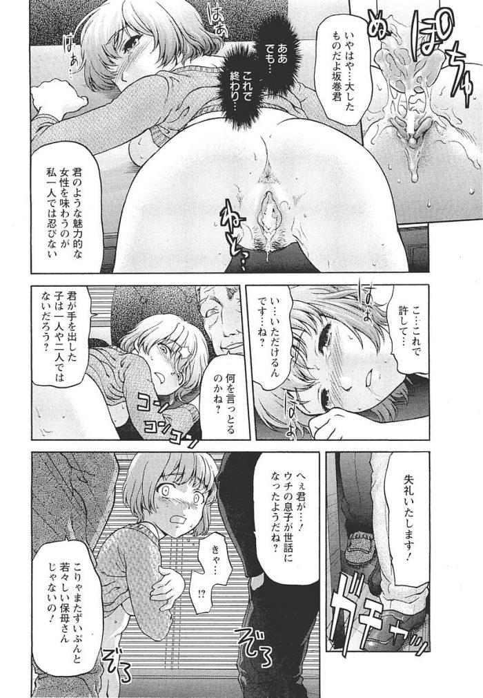 【エロ漫画】園長先生とお父さんたちの性奴隷になって2穴乱交セックスする保母さんwww【無料 エロ同人】 (111)