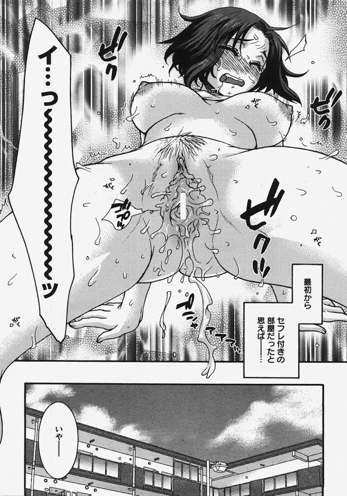 【エロ漫画】突然部屋の前で酔いつぶれていた巨乳お姉さんに襲われて中出しセックス!【無料 エロ同人】 (90)