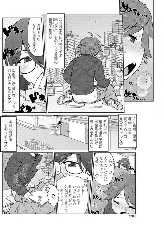 【エロ漫画】巨乳眼鏡っ子お姉さんがオナニー中のショタを家に連れ込んでおねショタセックス!【無料 エロ同人】 (2)