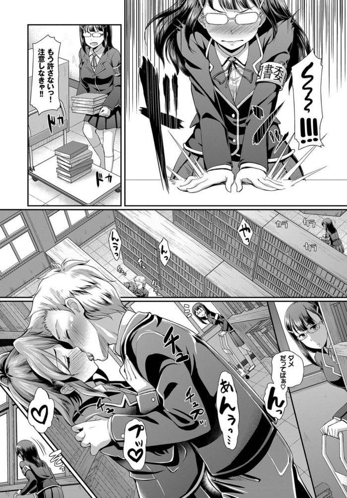 【エロ漫画】学校の図書室をラブホテル代わりにして乱交セックスしているJKたちww【無料 エロ同人】 (2)