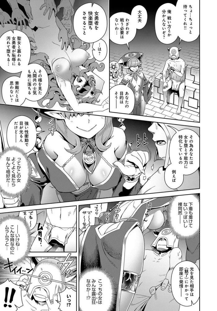 【エロ漫画】褐色で爆乳のモンスター娘とアナルファックに中出しセックスしちゃうエロファンタジー!【無料 エロ同人】 (3)
