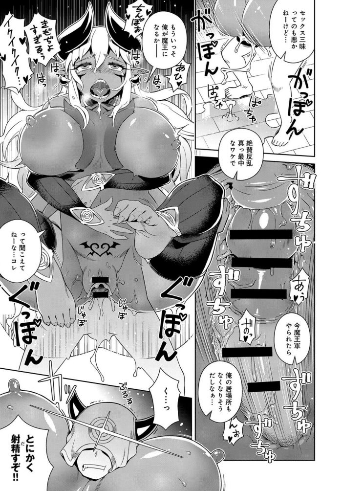 【エロ漫画】褐色で爆乳のモンスター娘とアナルファックに中出しセックスしちゃうエロファンタジー!【無料 エロ同人】 (21)