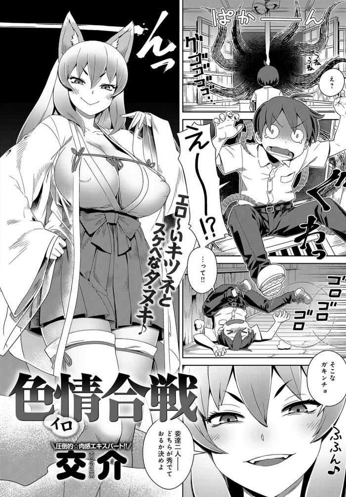 【エロ漫画】境内から現れた爆乳巨尻の二人のけものっ娘お姉さんにエッチに誘惑されて3Pセックス!【無料 エロ同人】 (2)