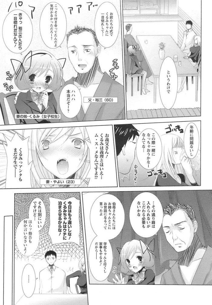 【エロ漫画】お姉ちゃんの夫のお父さんと結婚し人妻となった巨乳女子校生がお風呂掃除してたら…【無料 エロ同人】 (228)
