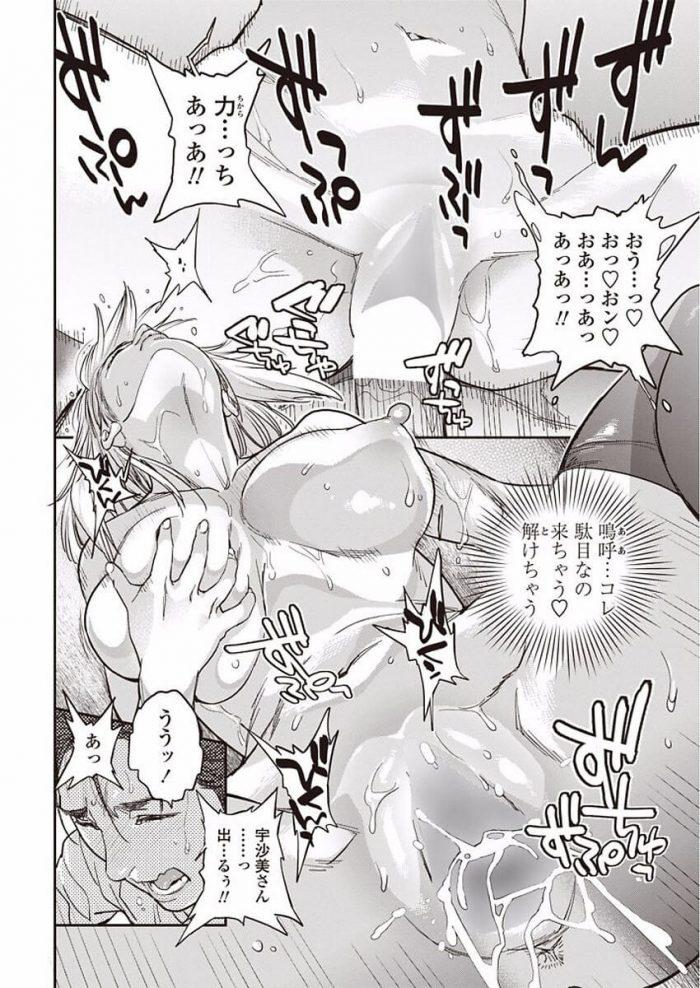 【エロ漫画】下宿アパートに併設されている薬局で薬をもらったお兄さんがモンスター娘に襲われて中出しセックス!【無料 エロ同人】 (16)