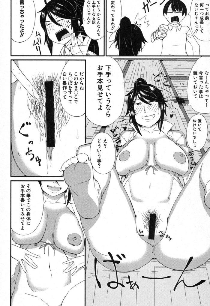 【エロ漫画】超楽観的でセックスで頭がいっぱいの後輩JKたちにオナニー強要されて3Pセックス!【無料 エロ同人】 (14)