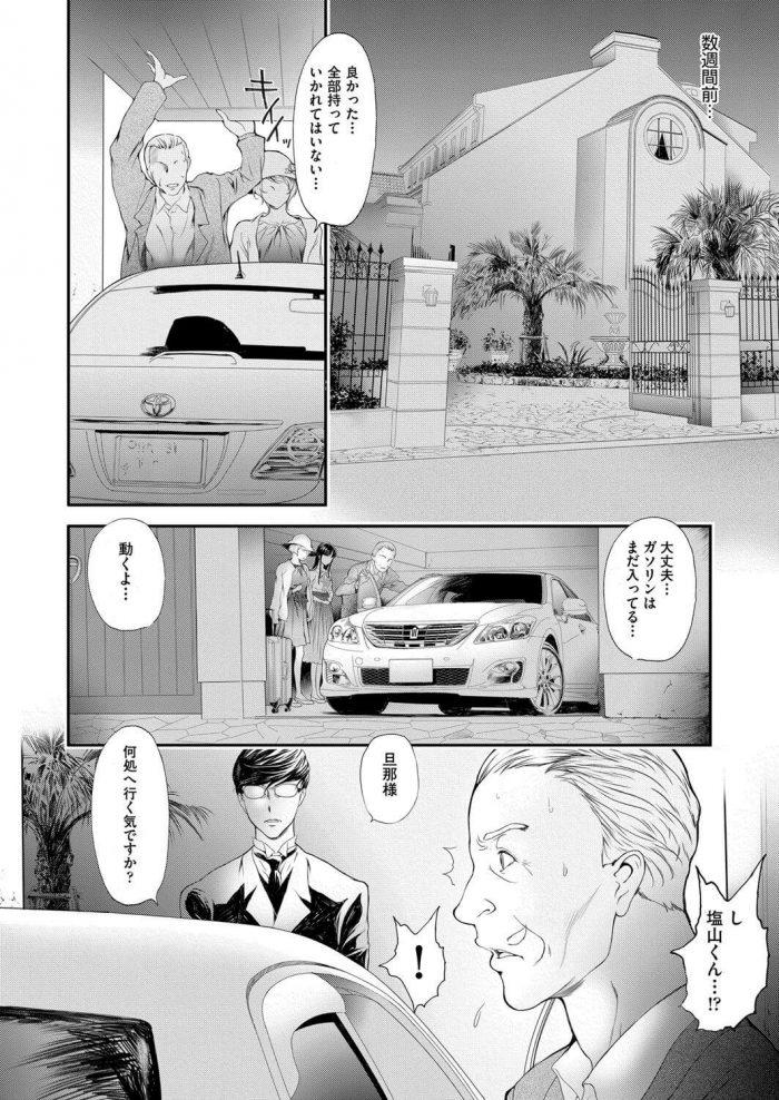 【エロ漫画】夕飯を食しながら使用人にアナルを拡張されるお嬢様www【無料 エロ同人】 (6)