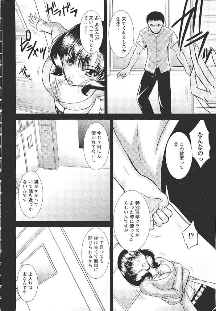 【エロ漫画】放課後の学校で男子生徒とJKのセックスを見てしまい熱くなってオナニーしてしまった巨乳女教師!【無料 エロ同人】 (183)