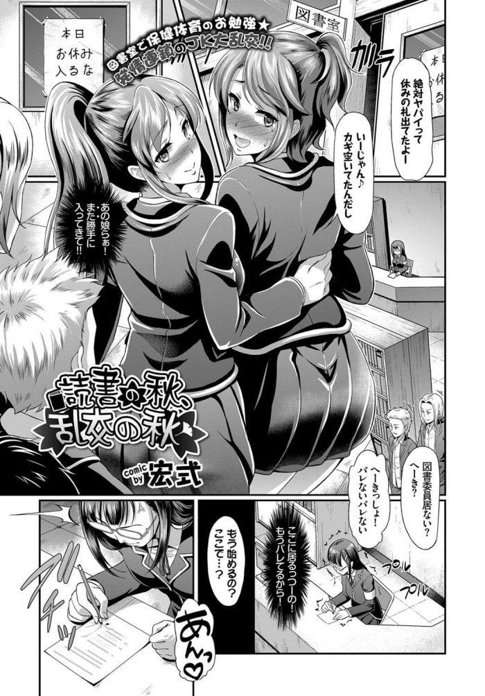 【エロ漫画】学校の図書室をラブホテル代わりにして乱交セックスしているJKたちww【無料 エロ同人】 (1)