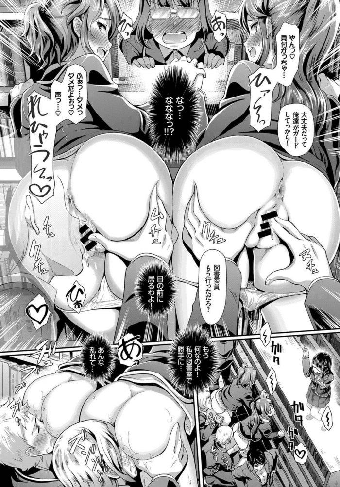 【エロ漫画】学校の図書室をラブホテル代わりにして乱交セックスしているJKたちww【無料 エロ同人】 (4)