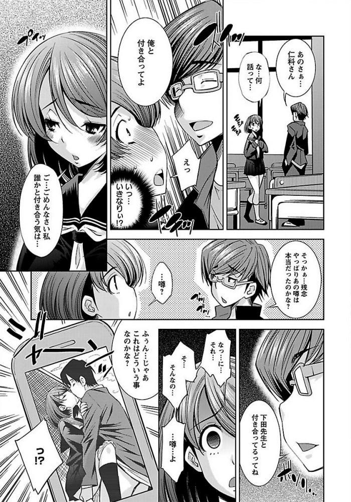 【エロ漫画】学校では優等生の巨乳JKが先生にセックスされている写真をネタに男子に脅されて…【無料 エロ同人】 (267)