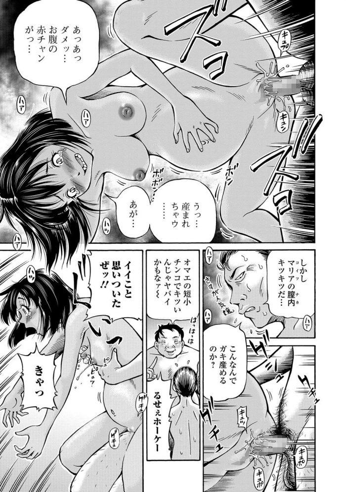 【エロ漫画】日本で働くことに胸を膨らませやってきた褐色の外国人少女が売春の仕事をさせられボテ腹妊婦に…【無料 エロ同人】 (15)