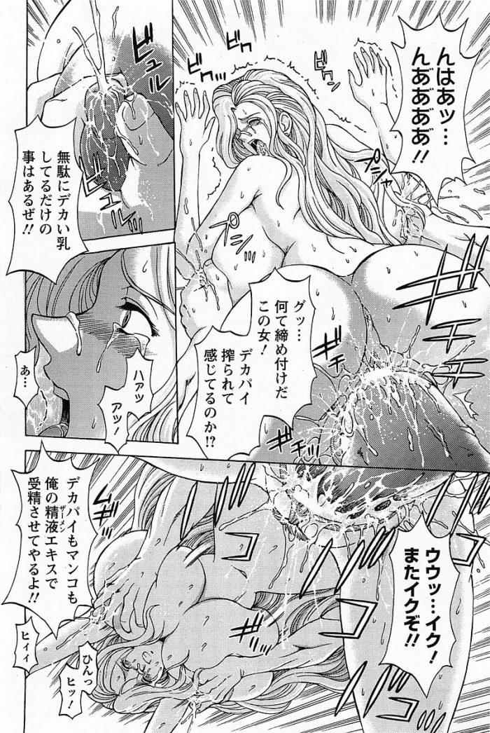 【エロ漫画】船が遭難し使用人の男と無人島に流されてしまった金髪爆乳人妻が野外でレイプされちゃう!【無料 エロ同人】 (333)