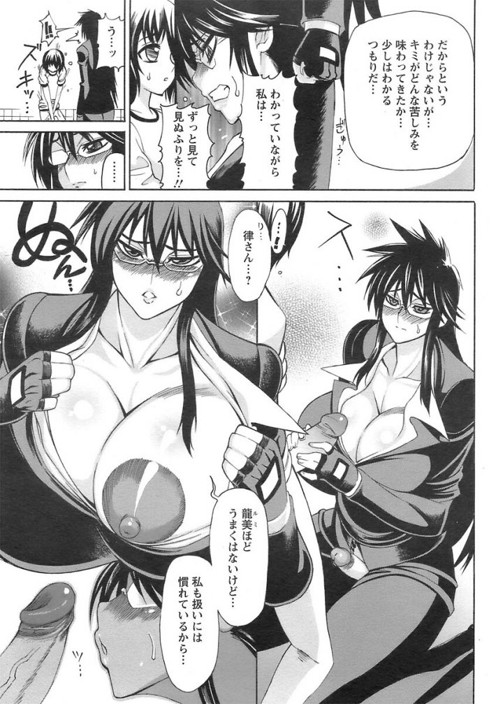 【エロ漫画】母親に顔射して叱られたショタが爆乳眼鏡っ子ふたなりお姉さんと中出しセックス!【無料 エロ同人】 (212)