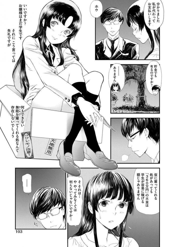 【エロ漫画】夕飯を食しながら使用人にアナルを拡張されるお嬢様www【無料 エロ同人】 (9)