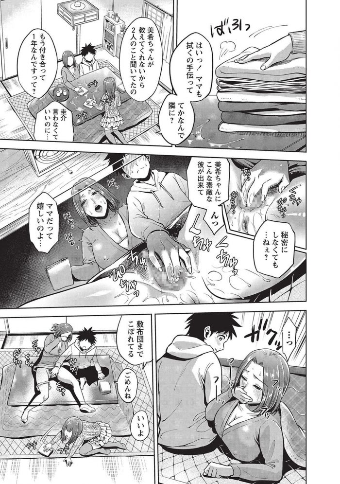 【エロ漫画】彼女の家にお邪魔して夕飯をごちそうになった彼氏がムラムラしちゃって・・・【無料 エロ同人】 (11)