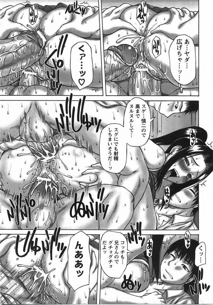 【エロ漫画】超ブラコンで四六時中エロエロの巨乳JKが二人のお兄ちゃんとずらしハメ3Pセックス!【無料 エロ同人】 (66)