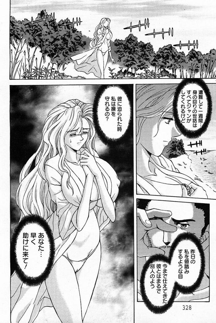 【エロ漫画】船が遭難し使用人の男と無人島に流されてしまった金髪爆乳人妻が野外でレイプされちゃう!【無料 エロ同人】 (319)
