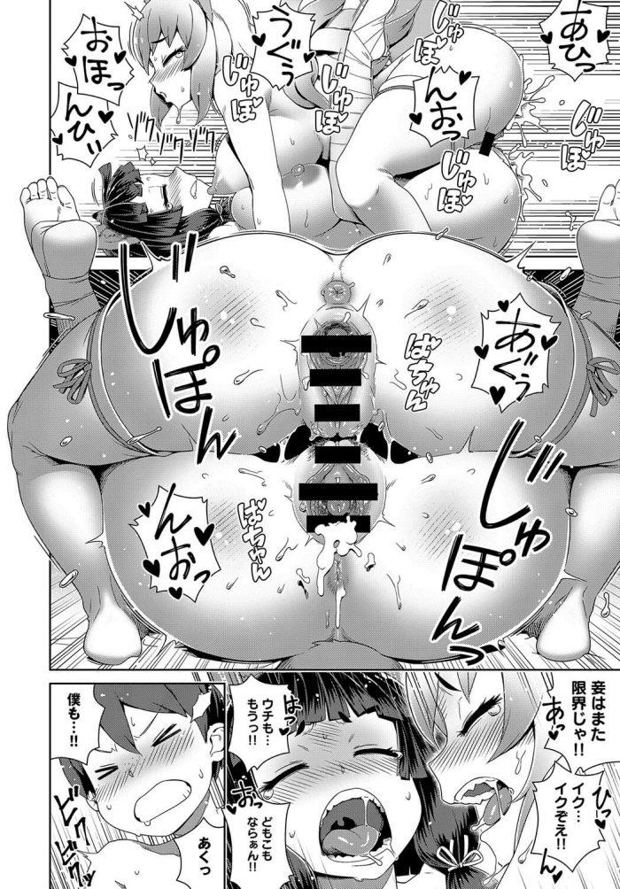 【エロ漫画】境内から現れた爆乳巨尻の二人のけものっ娘お姉さんにエッチに誘惑されて3Pセックス!【無料 エロ同人】 (20)