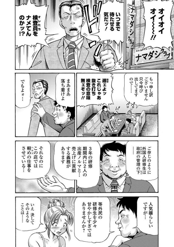 【エロ漫画】日本で働くことに胸を膨らませやってきた褐色の外国人少女が売春の仕事をさせられボテ腹妊婦に…【無料 エロ同人】 (6)