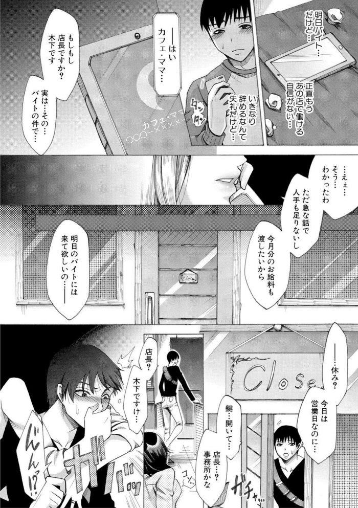 【エロ漫画】人妻熟女が集う喫茶店でバイトをしていた青年が乱交して以来エッチな妄想が止まらなくなって…【無料 エロ同人】 (2)