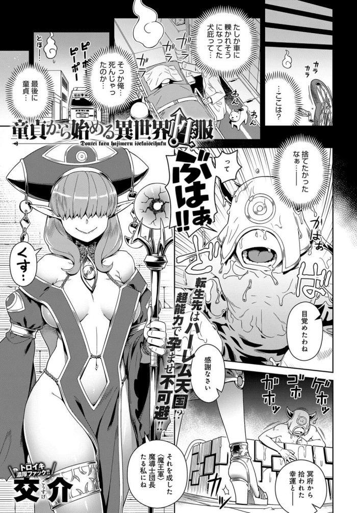 【エロ漫画】褐色で爆乳のモンスター娘とアナルファックに中出しセックスしちゃうエロファンタジー!【無料 エロ同人】 (1)