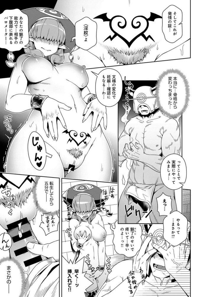 【エロ漫画】褐色で爆乳のモンスター娘とアナルファックに中出しセックスしちゃうエロファンタジー!【無料 エロ同人】 (5)