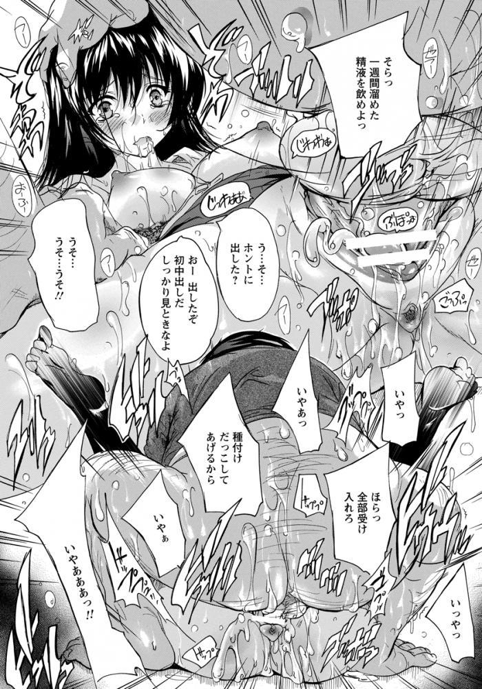 【エロ漫画】巨乳JKが実はネカマだったキモデブにスタンガンで脅されハメ撮りレイプの陵辱で処女喪失!【無料 エロ同人】 (143)