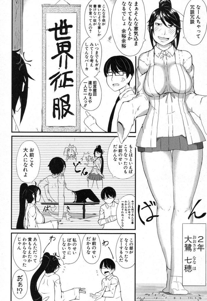 【エロ漫画】超楽観的でセックスで頭がいっぱいの後輩JKたちにオナニー強要されて3Pセックス!【無料 エロ同人】 (2)