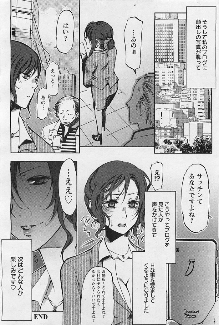 【エロ漫画】仕事のストレスをエロブログにエロ自撮りを投稿することで解消していた巨乳眼鏡っ子OLお姉さんww【無料 エロ同人】 (177)